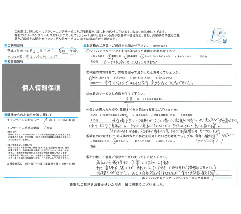 ハウスクリーニング大阪吹田 お客様の口コミ(評価)241222
