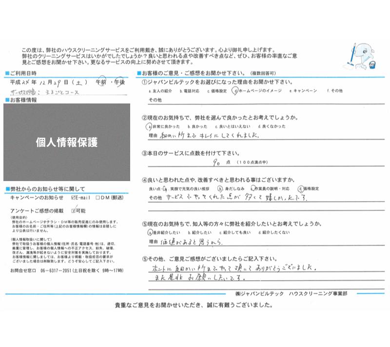 ハウスクリーニング大阪吹田 お客様の口コミ(評価)241229