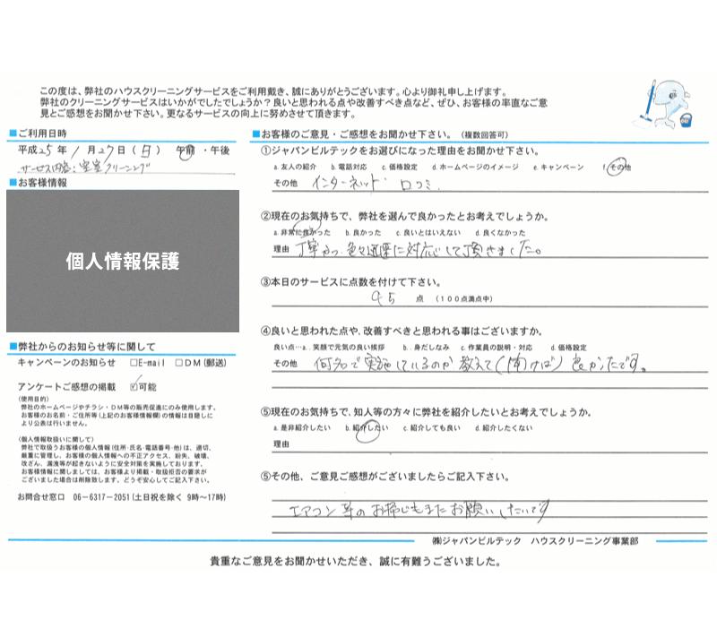 ハウスクリーニング大阪吹田 お客様の口コミ(評価)250127