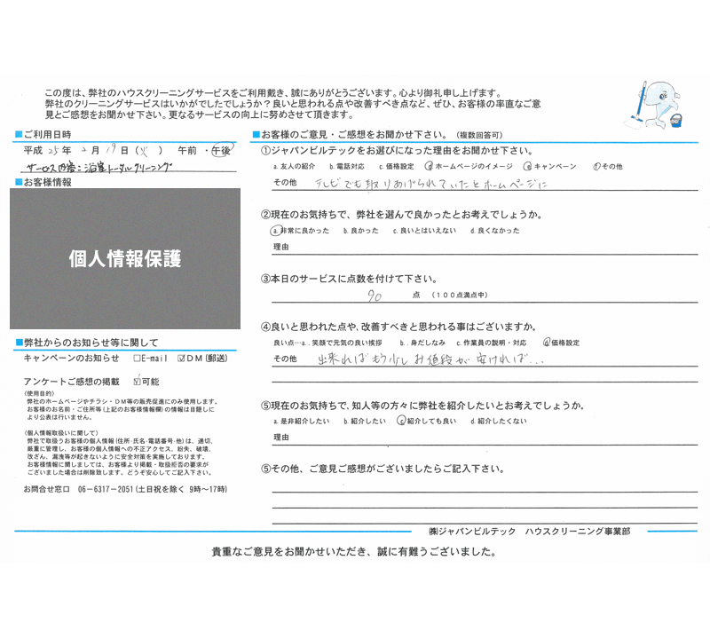 ハウスクリーニング大阪吹田 お客様の口コミ(評価)250219