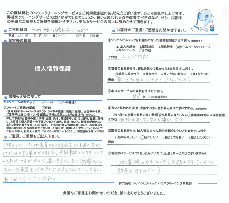 ハウスクリーニング大阪吹田 お客様の口コミ(評価)250504