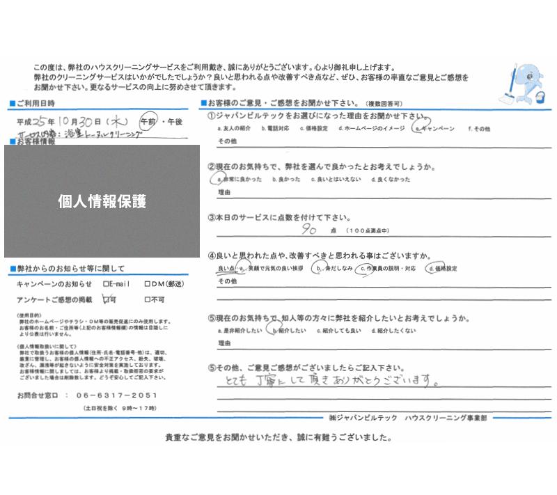 ハウスクリーニング大阪吹田 お客様の口コミ(評価)251030