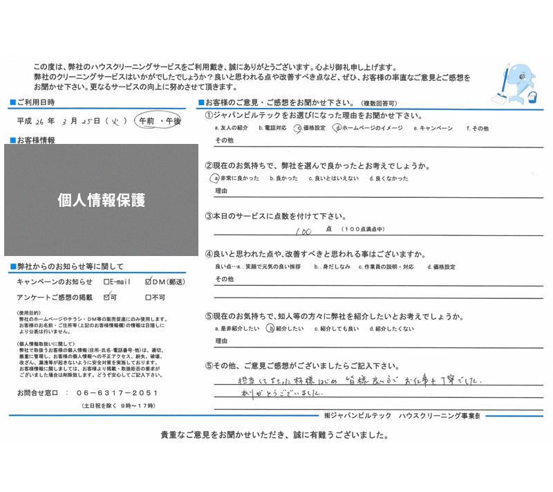 ハウスクリーニング大阪吹田 お客様の口コミ(評価)260325