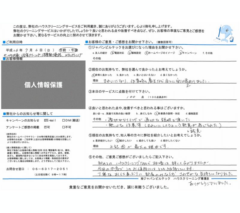 ハウスクリーニング大阪吹田 お客様の口コミ(評価)260706