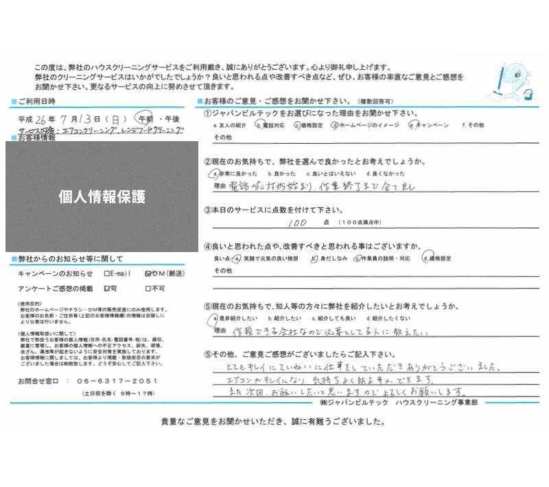 ハウスクリーニング大阪吹田 お客様の口コミ(評価)260713