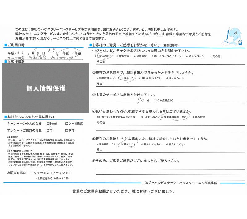 ハウスクリーニング大阪吹田 お客様の口コミ(評価)260807