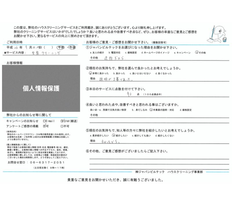 ハウスクリーニング大阪吹田 お客様の口コミ(評価)260923