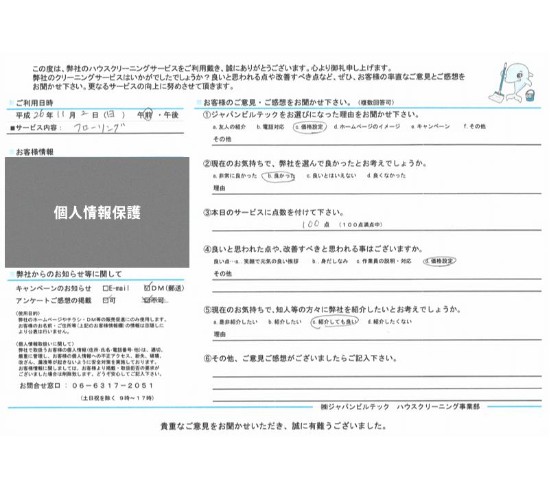 ハウスクリーニング大阪吹田 お客様の口コミ(評価)261102