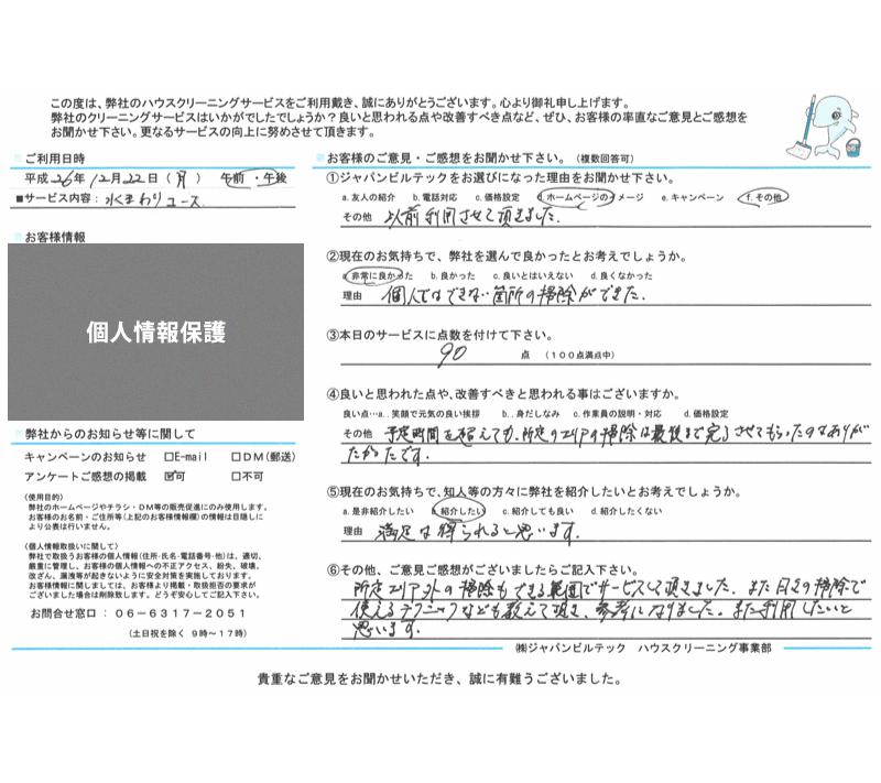 ハウスクリーニング大阪吹田 お客様の口コミ(評価)261222